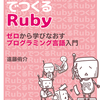 RubyでつくるRuby 読書感想文