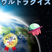 「マゼラン星雲横断ウルトラクイズ」をKindle出版いたしました。