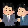 【宮城県仙台市青葉区】仙台駅周辺のバイトの口コミ・評判まとめ