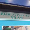 2018/7/6 第14回写生大会 入賞作品展示中!