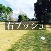 【ゴルフ】マン振り右プッシュ狙い作戦ひょっとして使える?