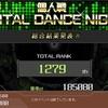 個人戦 DIGITAL DANCE NIGHT 結果