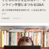 【メディア掲載】エル・オンライン「子どもの学びを止めない! オンライン学習にまつわるQ&A」