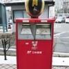 ポスト(秋田駅)