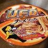 [ま]日清焼きそばU.F.O.チーズソース ローストガーリック仕立てを喰らう @kun_maa