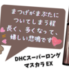 まつげがまぶたについてしまう程長く、多くなって、嬉しい悲鳴です♡DHCスーパーロングマスカラ EX