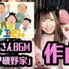 【新着動画】サザエさんのBGM「楽しい磯野家」作曲過程を動画にしてみまし太郎