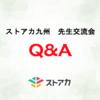 【九州】先生交流会2018秋冬🍁開催直前Q&A!