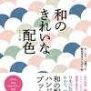 美しい日本の伝統色が分かる、使える配色見本アイデア帖
