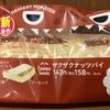 ザクザクナッツパイ(ファミマ)