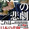 ★★東芝の悲劇 大鹿靖明