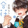 【月間ランキング】2018年06月に購入した、おすすめ漫画ベスト27!【マンガ感想・レビュー】