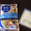 【糖質制限】豆腐グラタンの素!糖質6.3g!