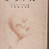 :珍しい本と格安本