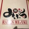 大津駅前に新しくできた「ラーメンみふく」に行ってきた!