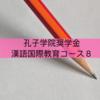 【孔子学院奨学金】漢語国際教育専攻(修士)を履修される方へアドバイス8