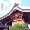 岩國白蛇神社 115円で「いいご縁」