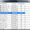 WPFデータグリッドの選択色を変更する