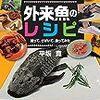 平坂寛『外来魚のレシピ:捕って、さばいて、食ってみた』