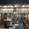 【品川区】「おにやんま 五反田本店」でぶっかけうどんをいただく