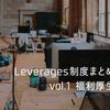 レバレジーズグループの社内制度まとめ vol.1 福利厚生