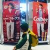 「嵐コン札幌初日へ行った&男性ファン事情」の回