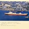 古いカラー絵葉書から11 青函連絡船の貨物船と貨物船改造船
