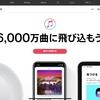 【感想】Apple Musicを一年使ってみて