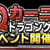 DQMSL 「ひとりで冒険 ゾーマ城 地獄級 を総ウェイト110以下でクリアしよう」の攻略。