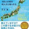 【読書感想】江上治 『あなたがもし残酷な100人の村の村人だと知ったら』(経済界、2015年)