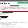 2018/05/08 『【楽天市場】注文内容ご確認(自動配信メール)』の調査