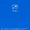 【更新】Microsoft Flow:日本語を含む36カ国語に対応