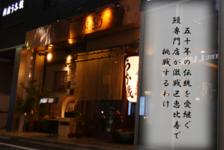 【土用の丑の日特集】五十年の伝統を受継ぐうなぎ専門店が激戦区恵比寿で挑戦するわけ