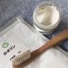 手作り・歯磨きペースト 2