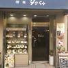 ジャンジャン横丁 喫茶タマイチ