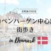北欧旅行3日目~コペンハーゲン中心部街歩き~