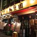 向山雄治の新宿の大衆居酒屋といえば思い出横丁!おおすめ居酒屋のご紹介!☆彡