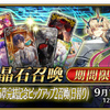 「FGO」第2部 第6章完結記念ピックアップ 2 召喚(日替り)を開催