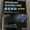 「Windows Sysinternals 徹底解説 改訂新版」が届きました
