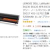 DELL Latitude E6220の互換バッテリーを買ってみた(開封編)