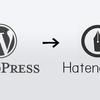 【はてなブログ】Wordpressからはてなブログへインポート失敗時の対処法!