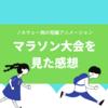ノルウェー発の注目アニメーション作品「マラソン大会」(The Marathon Diary)を見た感想!