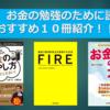 【必見】お金の勉強のために読んだ本だいたい10冊紹介!!