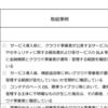 日本銀行「クラウドサービス利用におけるリスク管理上の留意点」を解説してみた