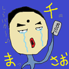 俺のこづかいが月千円になっちゃったよ…
