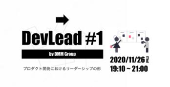 DevLead by DMM Group #1を開催しました!〜プロダクト開発におけるリーダーシップの形〜