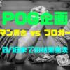 POG 2019-2020シーズン  〜リーマン厩舎 vs ブロガー厩舎〜  8月18日までの結果〜