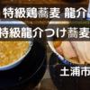 「特級鶏蕎麦 龍介」特級龍介つけ蕎麦@土浦市【レビュー・感想】【店舗65杯目】