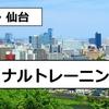 【パーソナルトレーニング】仙台・宮崎でおすすめのプライベートジムまとめ。仙台市でパーソナルトレーナーとダイエットができるプライベートジム・マンツーマンジムを紹介