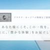 【メタル製】アメックス・プラチナカードのご紹介